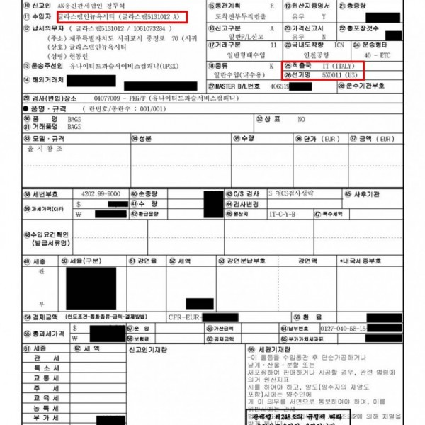 이탈리아버버리 수입신고필증 2015년1월23일