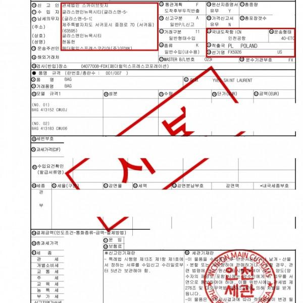 2016년 2월1일 구찌/지방시/입생로랑 [벨트 가방 파우치 지갑] 수입자료