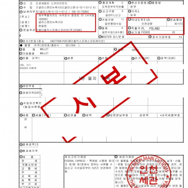 2016년 2월 26일 구찌 지갑 신발 가방 벨트 수입입증자료