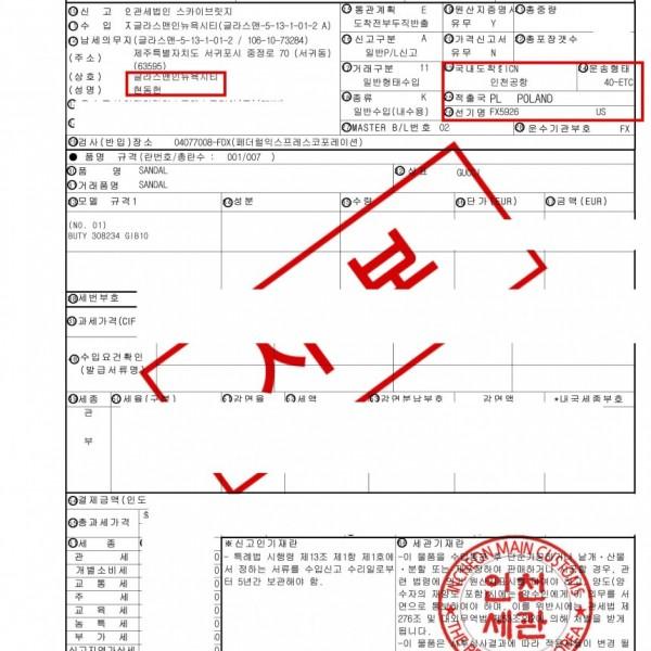 2016년 3월 21일 구찌 지방시 버버리 수입신고필증