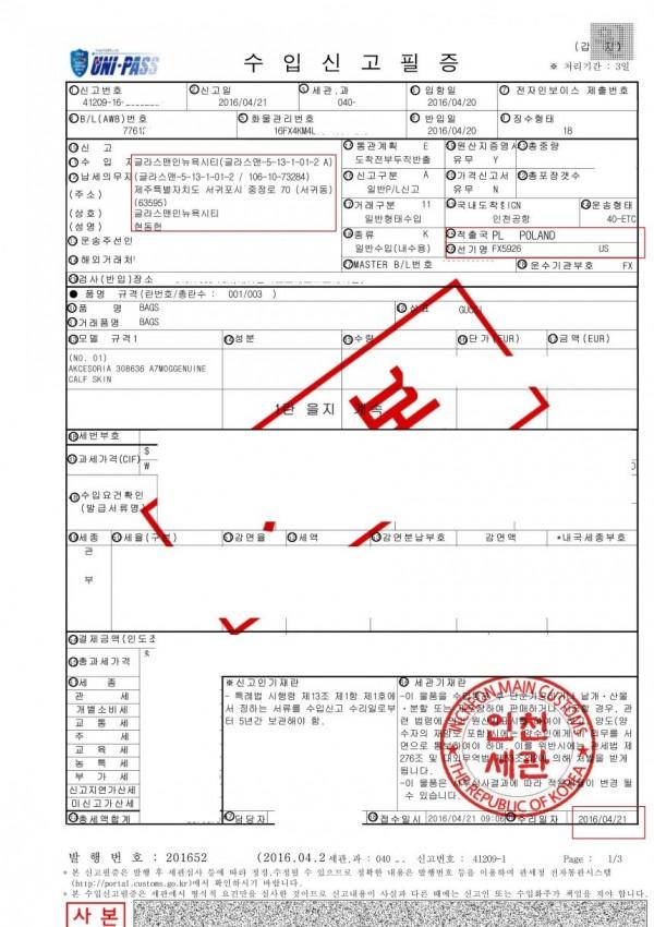 2016년 4월 21일 구찌 버버리 가방 반지 수입신고필증