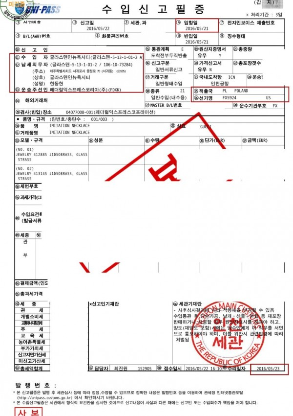2016년5월23,26일 구찌 버버리 가방 쥬얼리 지갑 수입신고필증