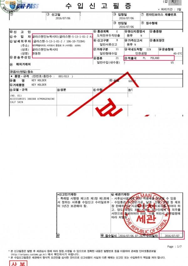 2016년 7월 7일 지방시/보테가베네타/구찌/버버리 제품 수입신고필증
