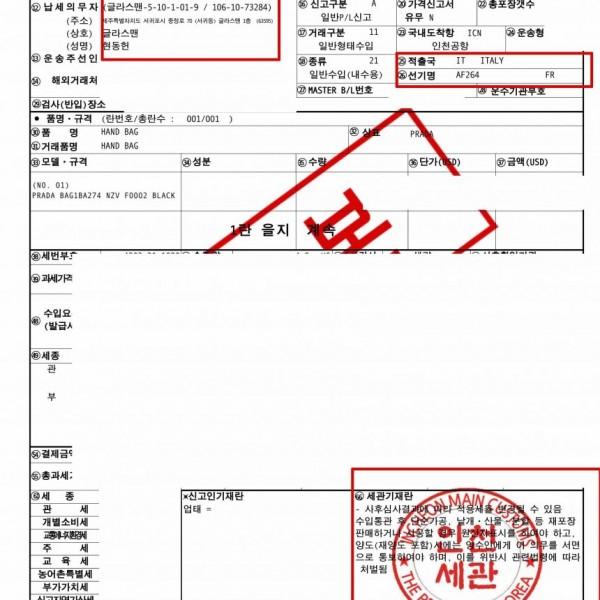 2016년 8월9월 프라다 갤러리아백 수입신고필증