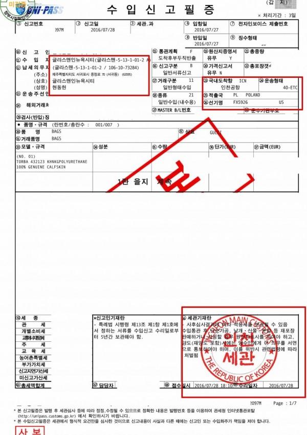 2016년 8월9월 16FW 17SS 구찌/지방시/버버리/입생로랑/마이클코어스 신상 수입신고필증
