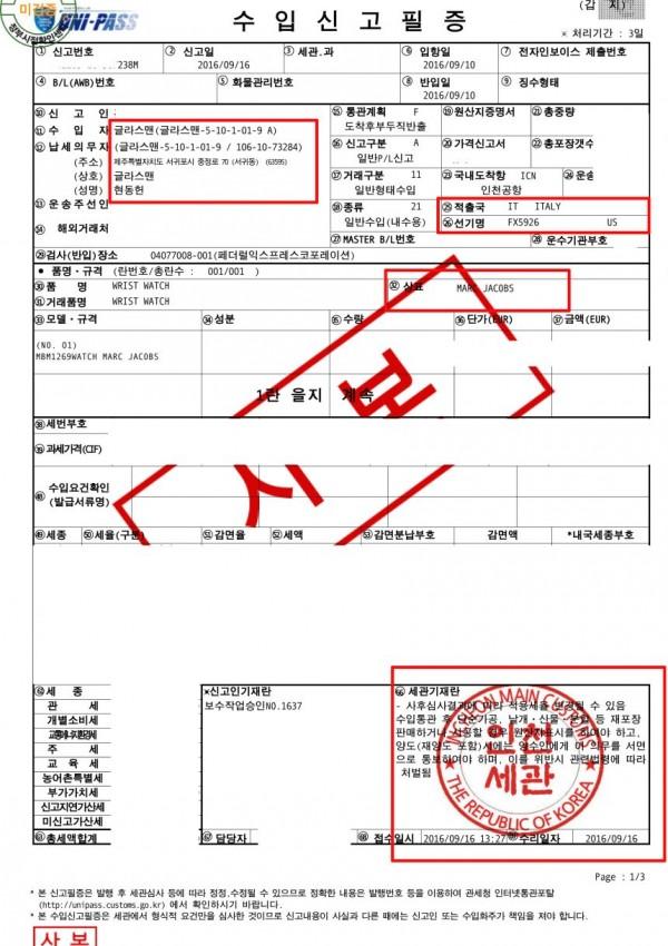 2016년 9월 16일 16FW 신상 마크제이콥스 시계 수입신고필증