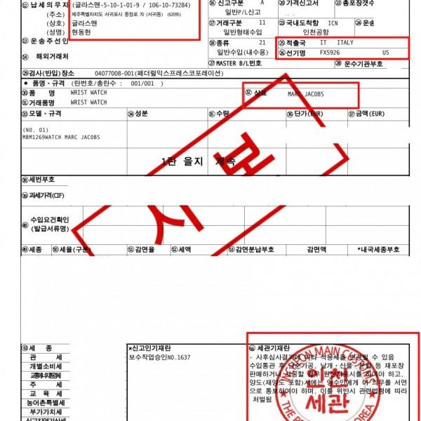 2016년 9월 16일 MARC JACOBS 마크제이콥스 16FW 신상 수입신고필증