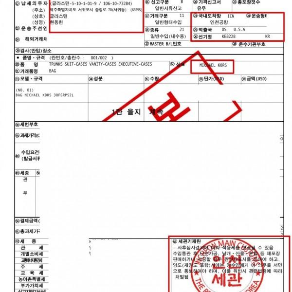 2016년 9월 26일 미국 마이클코어스 16FW 가방 지갑 수입신고필증