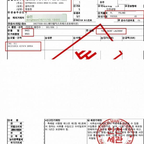 2016년 11월 09일 17SS 구찌 입생로랑 몽클레어 수입신고필증