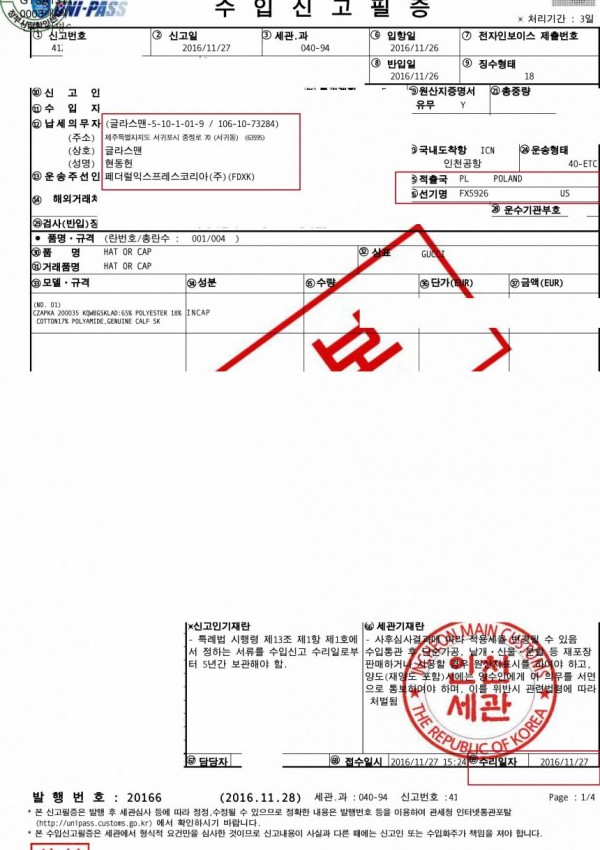 2016년 11월 17S/S 버버리 구찌 입생로랑 가방 지갑 모자 신상 수입신고필증