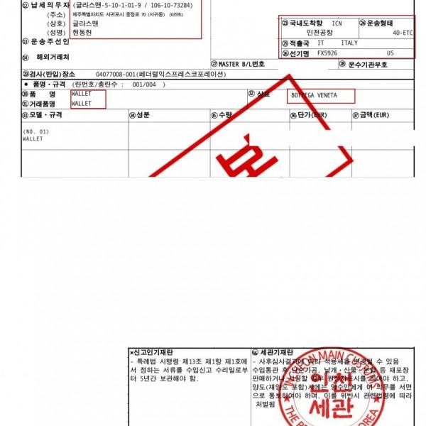 2017년 3월 17SS 구찌 지방시 보테가베네타 가방 티셔츠 지갑 수입신고필증