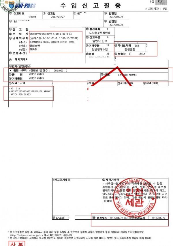 2017년4월27일 아르마니 시계 수입신고필증