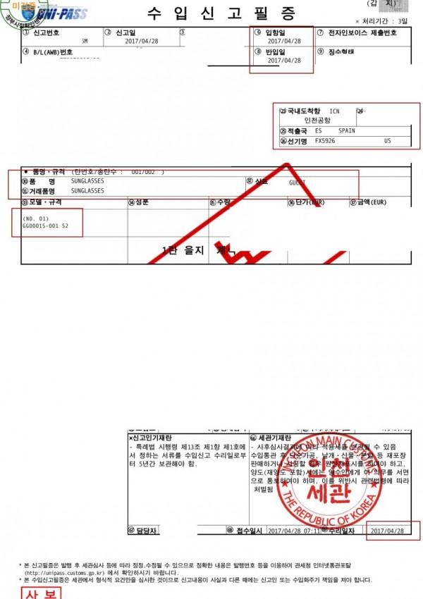 2017년4월28일 17SS 구찌 프라다 컬렉션 선글라스 안경테 신상 수입신고필증 GUCCI PRADA