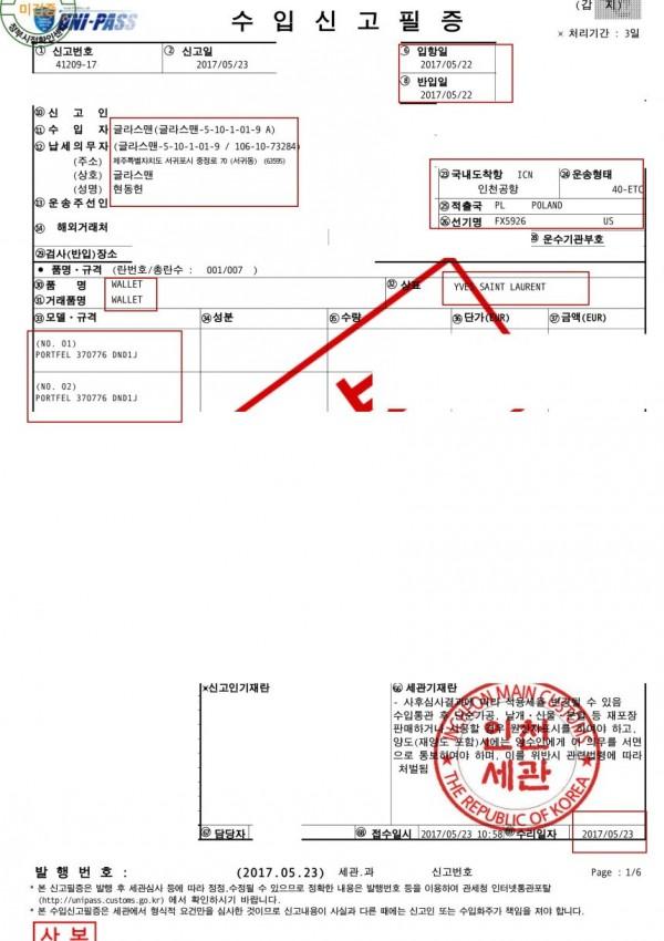 2017년5월23일 17SS/FW구찌 입생로랑 지방시 가방 지갑 벨트 키링 수입신고필증