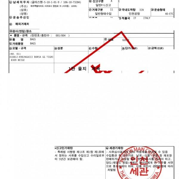 2017년6월 17SS/FW 구찌 넥타이 지갑 벨트 가방 수입신고필증