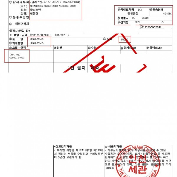 2017년 6월 17SS 구찌 신상 선글라스/안경테 수입신고필증