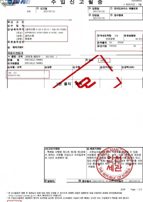 2017년7월 구찌 보테가베네타 프라다 17SS 신상 선글라스 수입신고필증