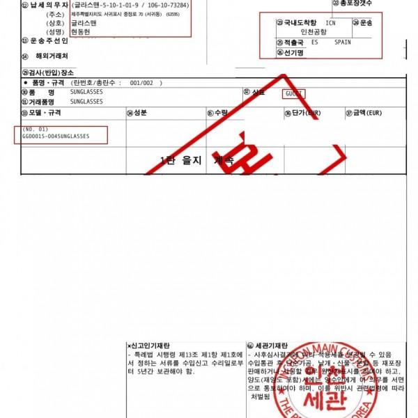 2017년 7월 구찌 17SS 선글라스 안경테 수입신고필증